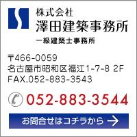 株式会社  澤田建築事務所